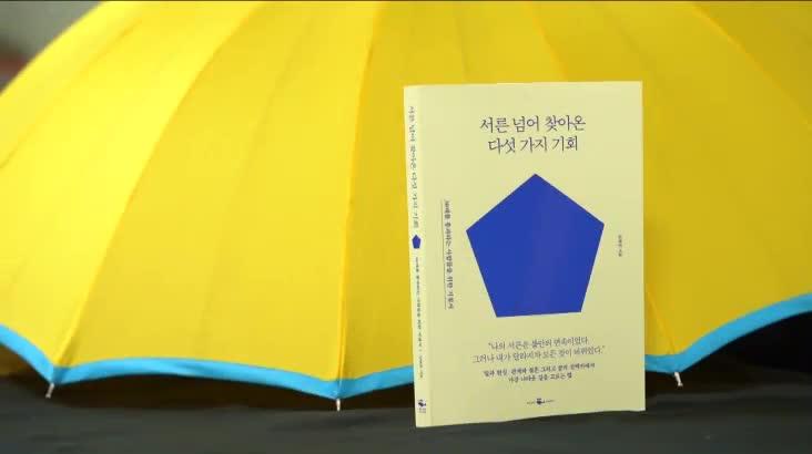 (08/02 방영) 행복한 책읽기 – 서른 넘어 찾아온 다섯가지 기회 (이주환 / 부산시의원)