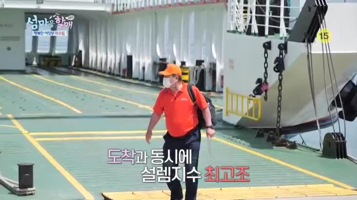 (08/08 방영) 섬마을할매 시즌3 – 행복한 여장부 박수림