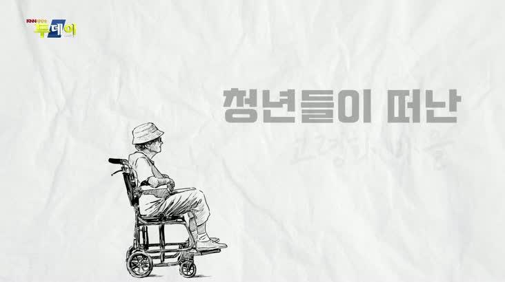 (08/09 방영) 반려동물과 함께하는 '동고동락' – 유기견, 사랑둥이로 다시 태어나다!♥