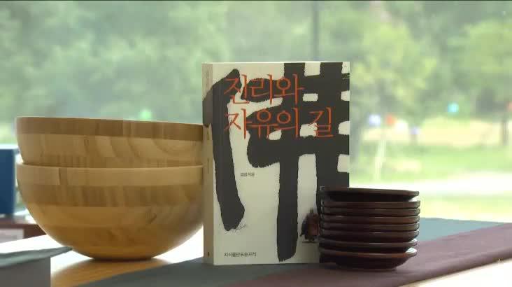 (08/09 방영) 행복한 책읽기 – 진리와 자유의 길 (홍법사 심산 스님 / 사단법인 한나래문화재단 이사장)