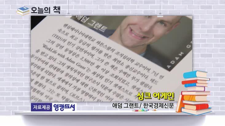 [오늘의책]싱크 어게인