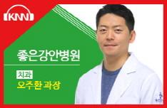 (08/20 방송) 웰빙 라이프 오후 – 네비게이션 임플란트에 대해 (오주환 / 치과 전문의)