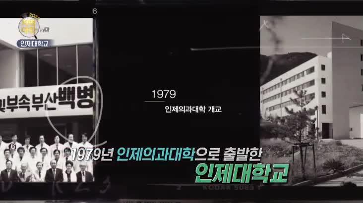 (08/17 방영)  특집 2022 지역대학을 가다 – 인제대학교