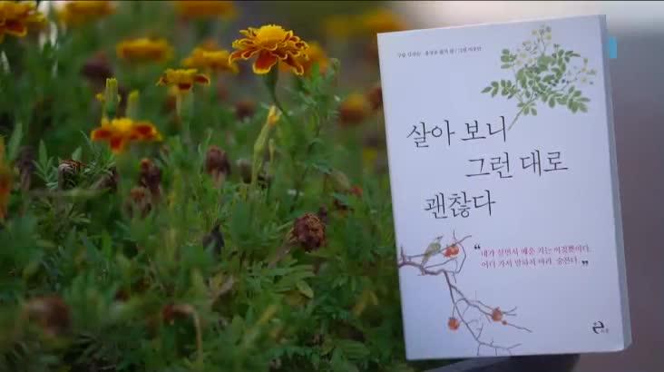 (08/16 방영) 행복한 책읽기 – 살아보니 그런대로 괜찮다 (이성주 / 부산교대부설초 교장)