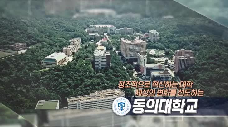 (08/19 방영) 특집 2022 지역대학을 가다 – 동의대학교