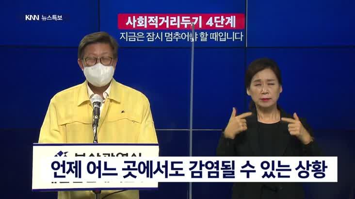 부산시 사회적 거리두기 4단계 9월 5일까지 2주 연장