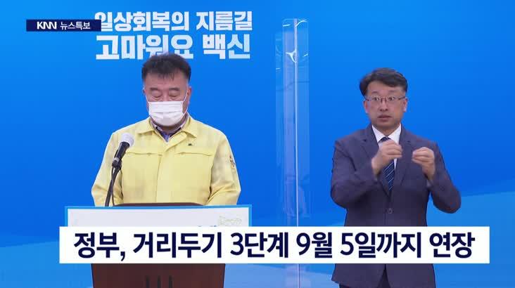 경남도 창원·김해 4단계, 나머지 지역도 3단계 거리두기 연장