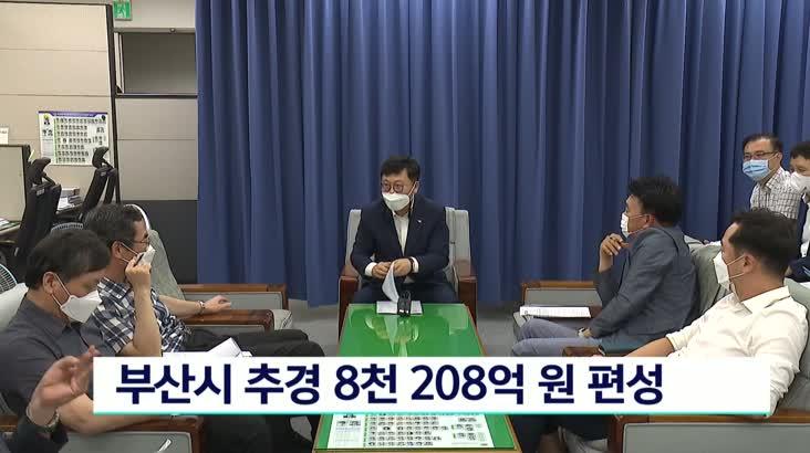 부산시 추경 8천208억원 편성…방역,취약계층 지원