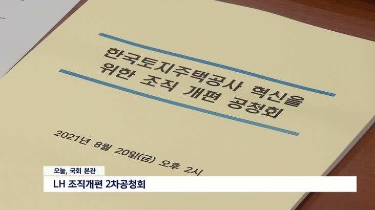 LH, 2차 공청회서도 지주회사 설립 유력 논의