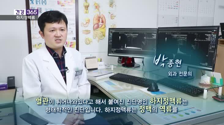 [건강365]-저린 다리, 하지정맥류일까?