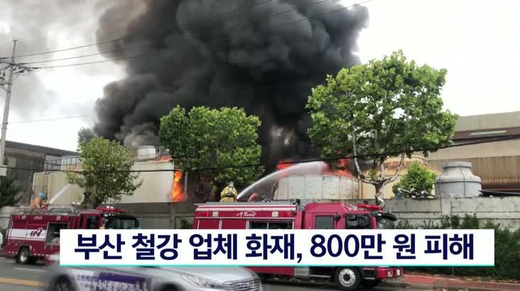철강 업체 불, 8백만원 피해