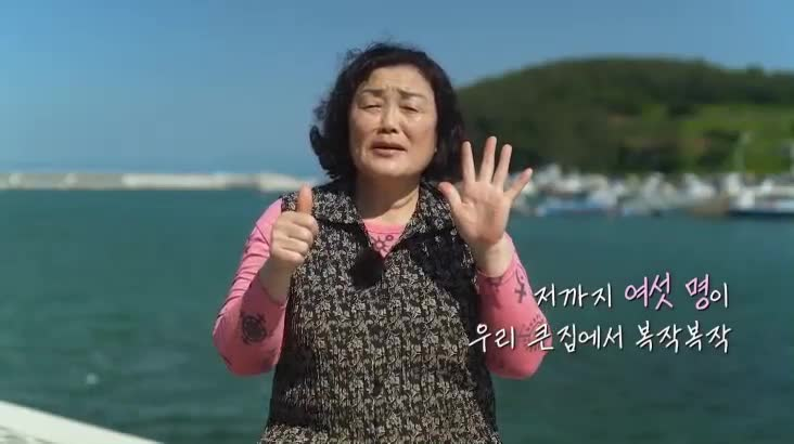 (08/22 방영) 섬마을할매 시즌3 – 해녀 패밀리 한영희