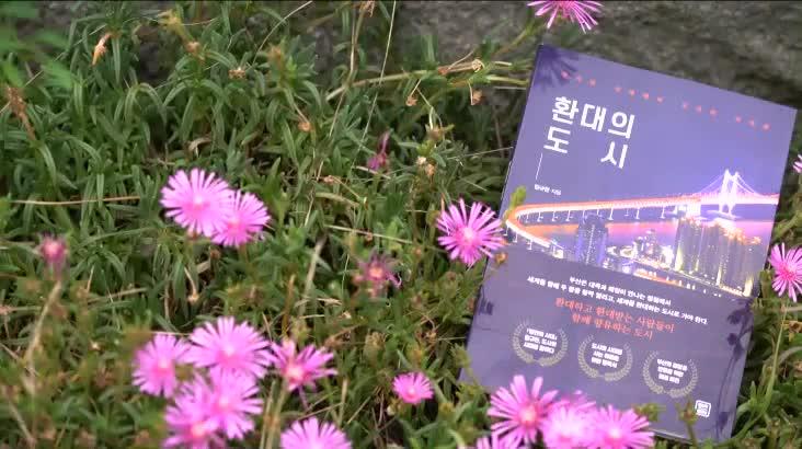 (08/23 방영) 행복한 책읽기 – 환대의 도시 (조철호 / 부산시의원)