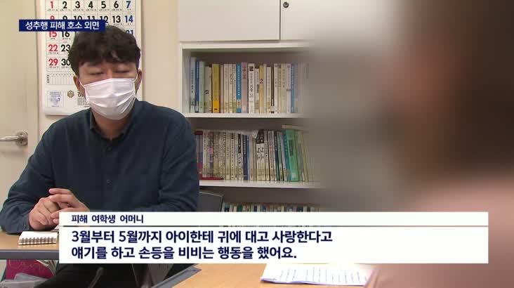 """[단독] """"개학이 지옥"""", 성추행 피해 호소에도 같은 반"""