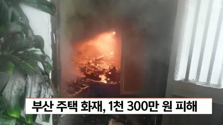 부산 가야동 주택 화재, 1천3백만원 재산피해