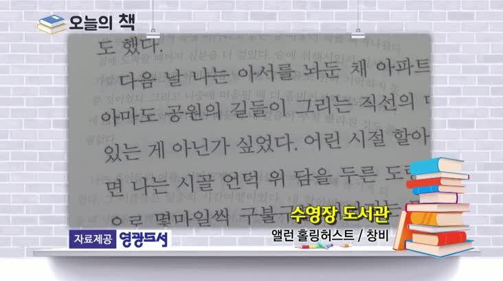 [오늘의책] 수영장 도서관/ 앨런 홀링허스트