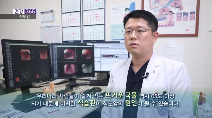 [건강365]-국물로 속풀이, 식도암 부른다?