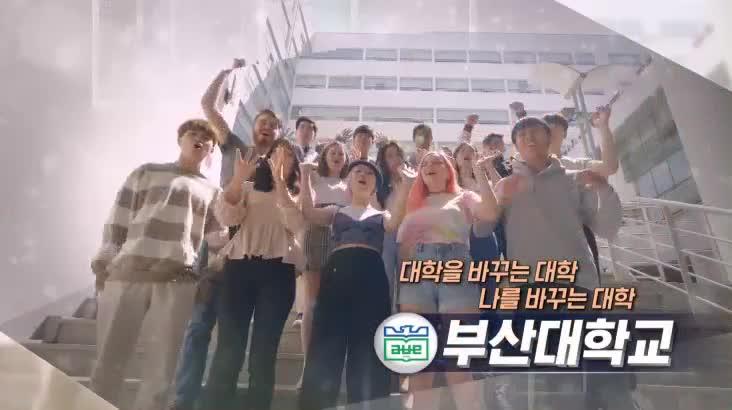 (08/24 방영) 특집 2022 지역대학을 가다 – 부산대학교