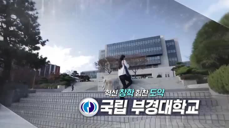 (08/25 방영) 특집 2022 지역대학을 가다 – 부경대학교
