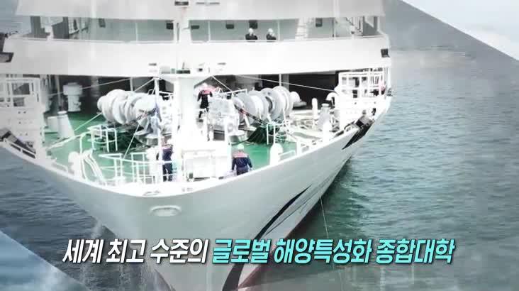 (08/26 방영) 특집 2022 지역대학을 가다 – 한국해양대학교