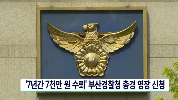 '7년간 7천만원 수뢰' 부산경찰청 총경 영장 신청