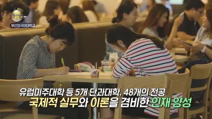 (08/27 방영) 특집 2022 지역대학을 가다 – 부산외국어대학교