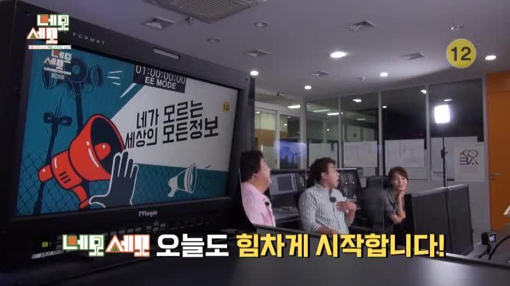 (08/28 방영) 네모세모 – 생활 속에서 만나는 첨단기술, 로봇과 함께 하는 일상!