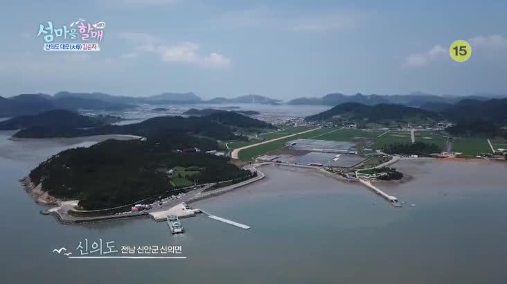 (08/29 방영) 섬마을할매 시즌3 – 신의도 대모(大母) 김순자