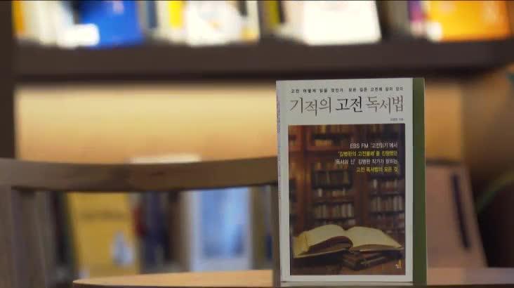 (08/30 방영) 행복한 책읽기 – 기적의 고전 독서법 (박태우 / (주)서웅 대표이사)