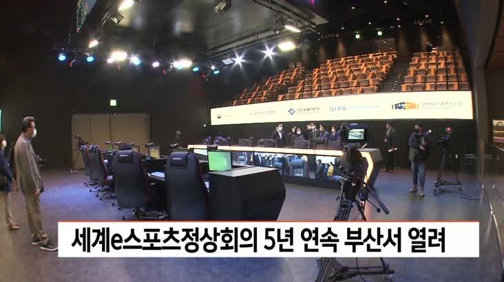 세계 e스포츠정상회의 5년 연속 부산서 개최