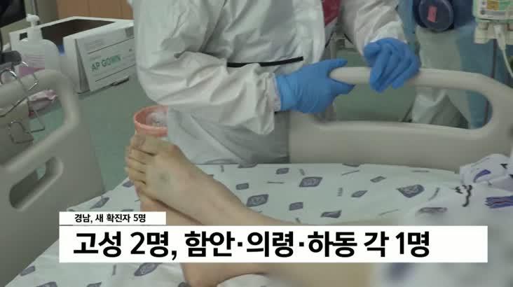 코로나19 새 확진자 부산 5명, 경남 5명