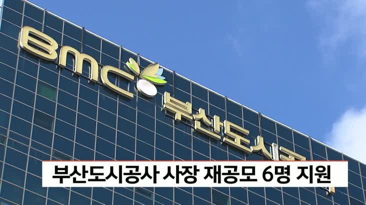 부산도시공사 사장 재공모 6명 지원
