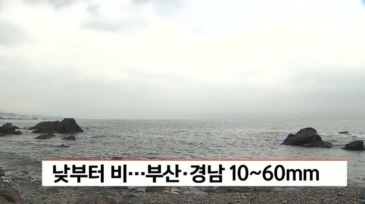 낮부터 비.. 부산, 경남 10-60mm..김해, 양산, 사천 폭염주의보 발효