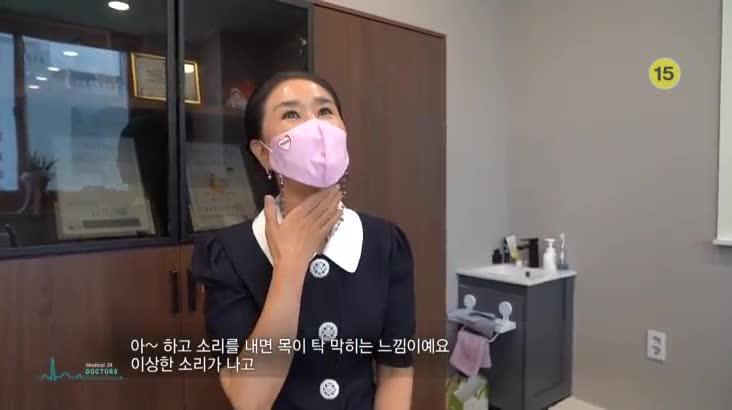 (08/30 방영) 메디컬 24시 닥터스 – 목소리가 이상해요, 성대 건강 적신호