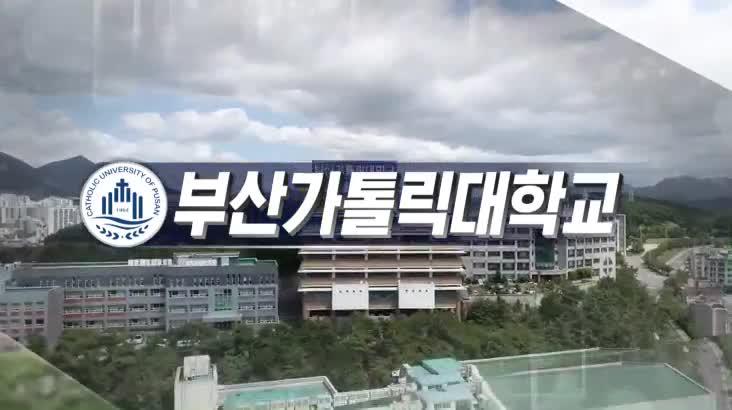 (08/31 방영) 특집 2022 지역대학을 가다 – 부산가톨릭대학교
