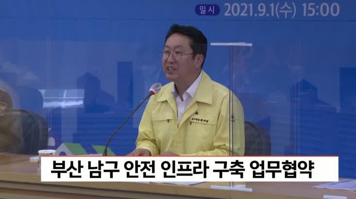 남구 안전 인프라 구축 업무협약 실시