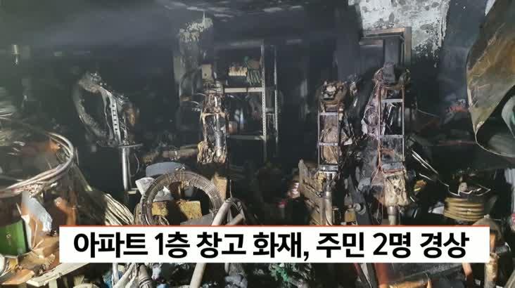 아파트 1층 창고 화재, 주민 2명 경상