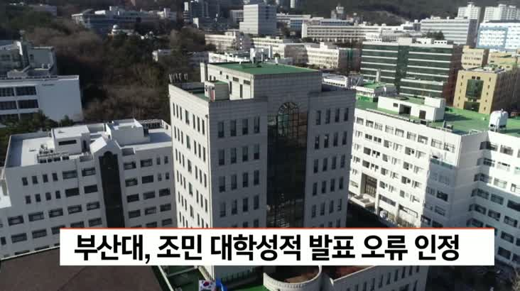 부산대, 조민 대학성적 발표 오류 인정