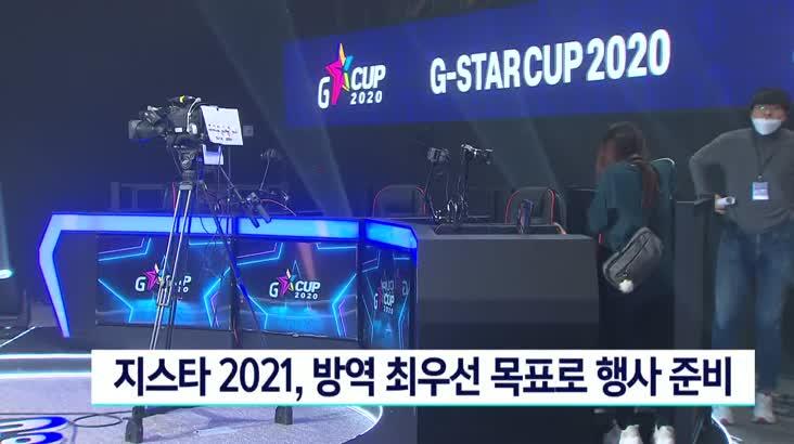 지스타 2021, 코로나 방역 최우선 목표로 행사 준비