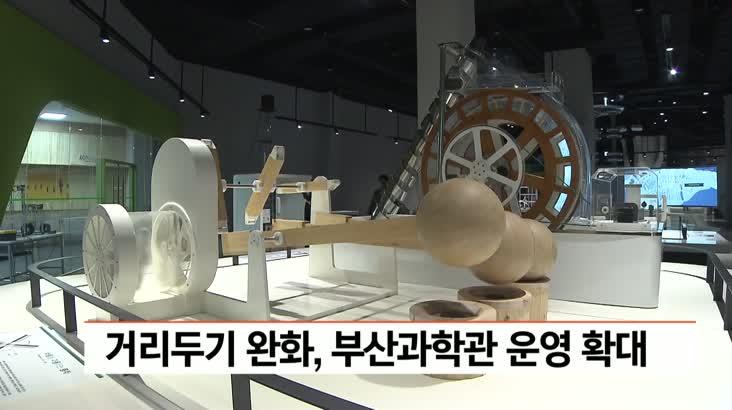 거리두기 완화, 부산과학관 운영 확대