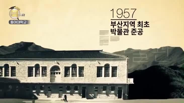 (09/06 방영) 특집 2022 지역대학을 가다 – 동아대학교