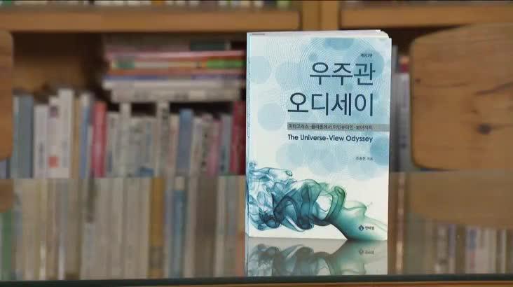 (09/06 방영) 행복한 책읽기 – 우주관 오디세이 (김해창 / 경성대학교 교수)