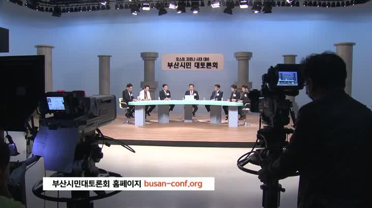 부산시민 대토론회 개최