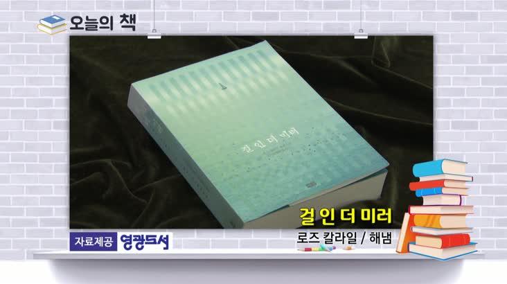 [오늘의책] 걸 인 더 미러  9/8