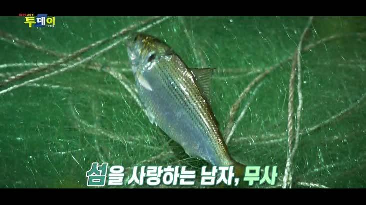 (09/08 방영) 무사의 아일랜드 마이랜드 – 사천 비토섬 1편