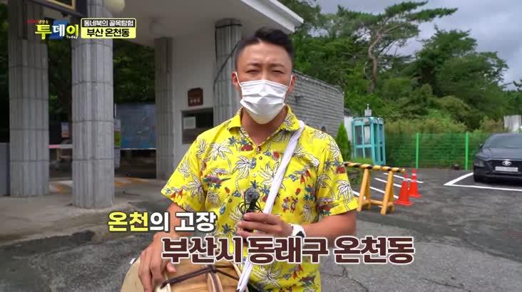 (09/07 방영) 동네북의 골목탐험 – 부산 온천동