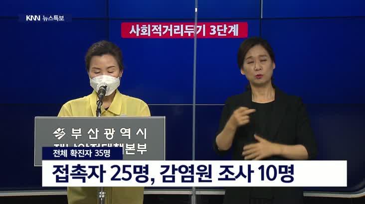 ===부산 신규확진 35명, 부산시 코로나 브리핑===