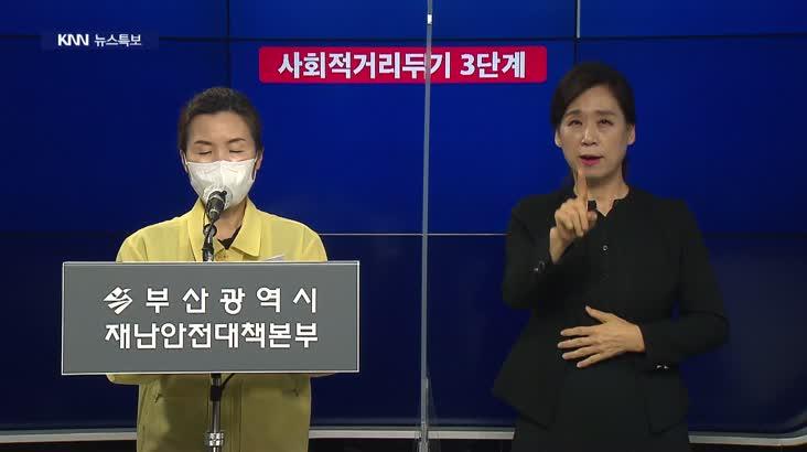===부산 신규 확진 38명, 부산시 코로나 브리핑===