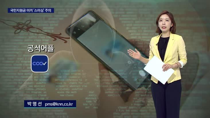 '국민지원금,접종증명서' 코로나19 불안 노린 스미싱 기승