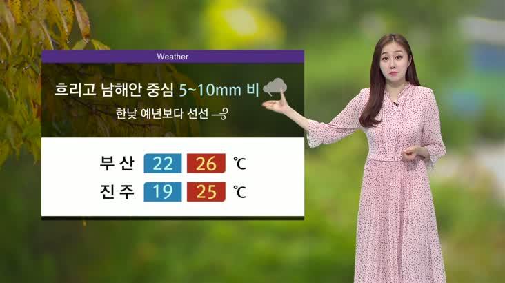 부산 경남 남해안 비-모닝 통통통 날씨 9월 10일